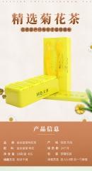 【花茶】 丹凤县龙驹印象金丝黄菊精品礼盒18袋/盒